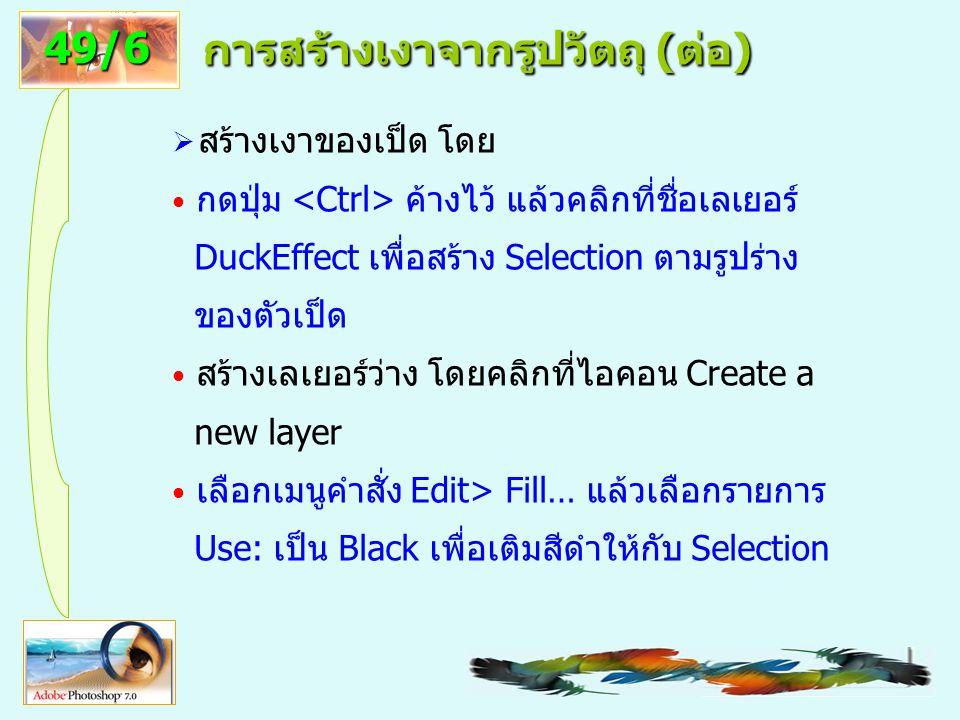 67 ใส่ Effect ให้กับรูปภาพ (ต่อ)  ใส่ Effect ด้วยคำสั่ง Filter ซึ่งจะปรากฏรายการ คำสั่งย่อยอีกหลายรายการ แต่ละรายการก็จะให้ Effect ที่แตกต่างกันออกไป  เลือกคำสั่ง Filter> Texture> Craqelure สำหรับ เปลี่ยนพื้นภาพให้มี Effect คล้ายผนังที่ฉาบด้วยปูน ลักษณะต่างๆ โดยผู้สร้างสามารถปรับเปลี่ยนค่าจาก ตัวเลือก เพื่อให้ได้ผลที่ต้องการ 60/2