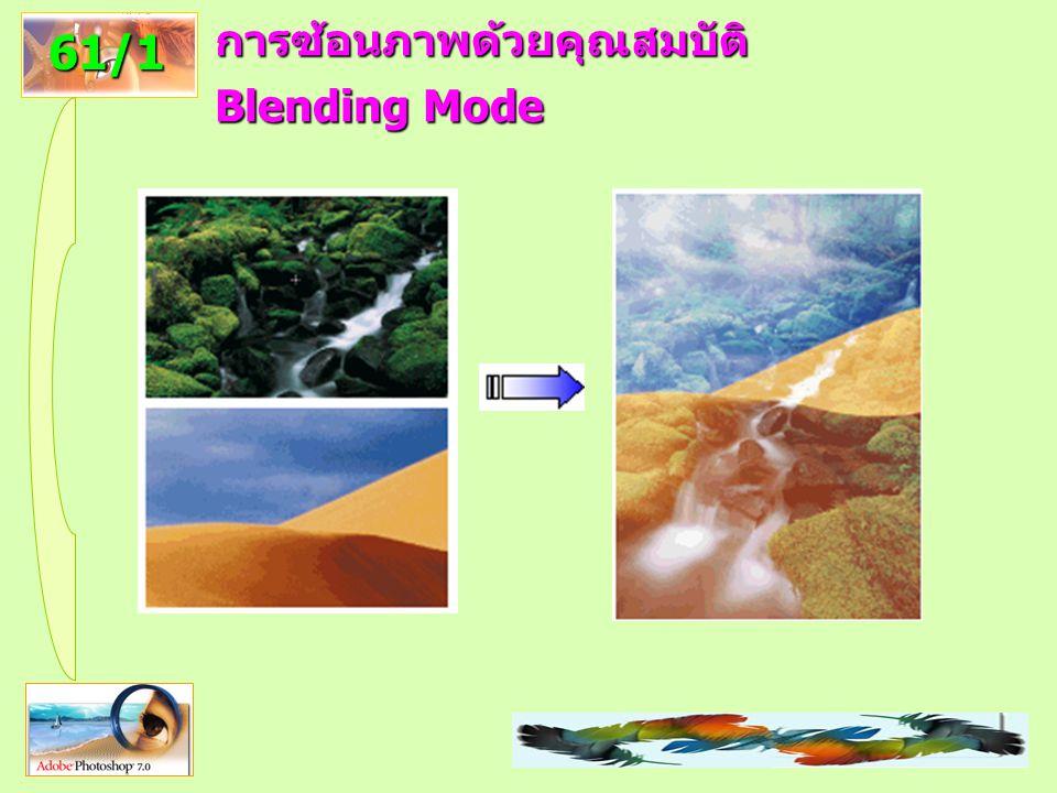 69 61/1 การซ้อนภาพด้วยคุณสมบัติ Blending Mode