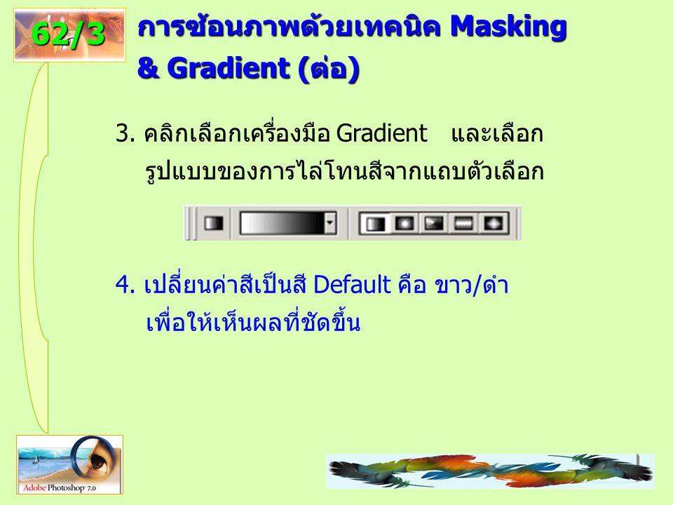 76 62/3 การซ้อนภาพด้วยเทคนิค Masking & Gradient (ต่อ) 3.