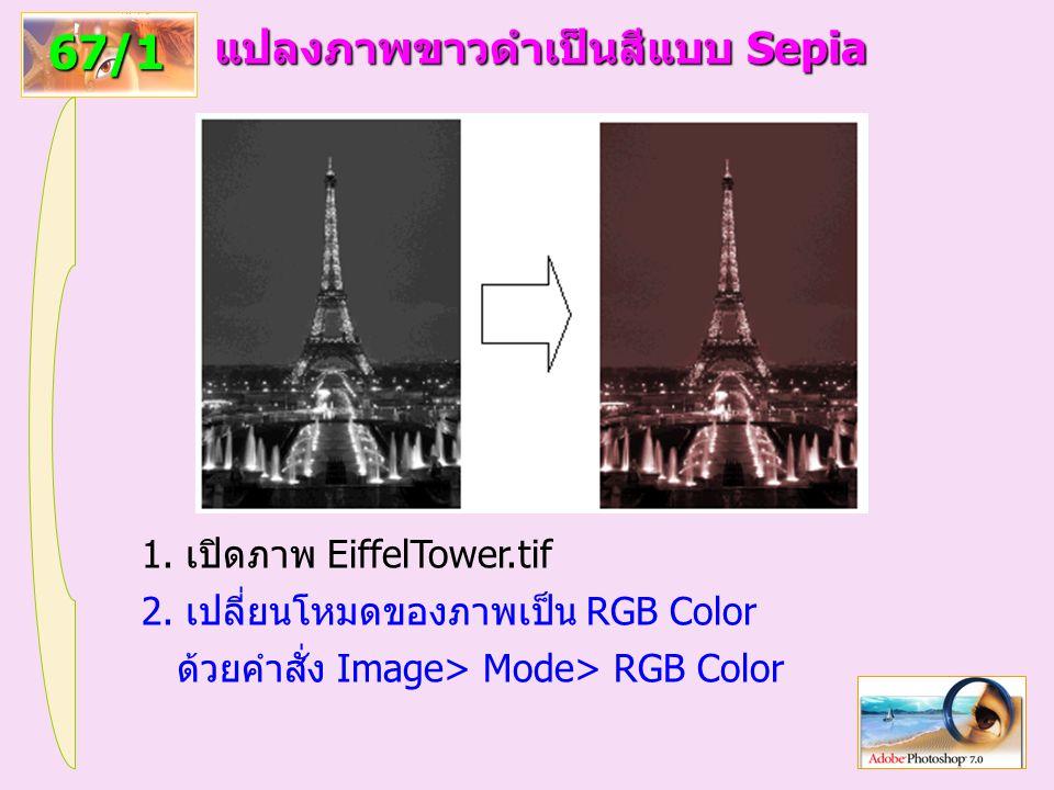 87 67/1 แปลงภาพขาวดำเป็นสีแบบ Sepia 1.เปิดภาพ EiffelTower.tif 2.