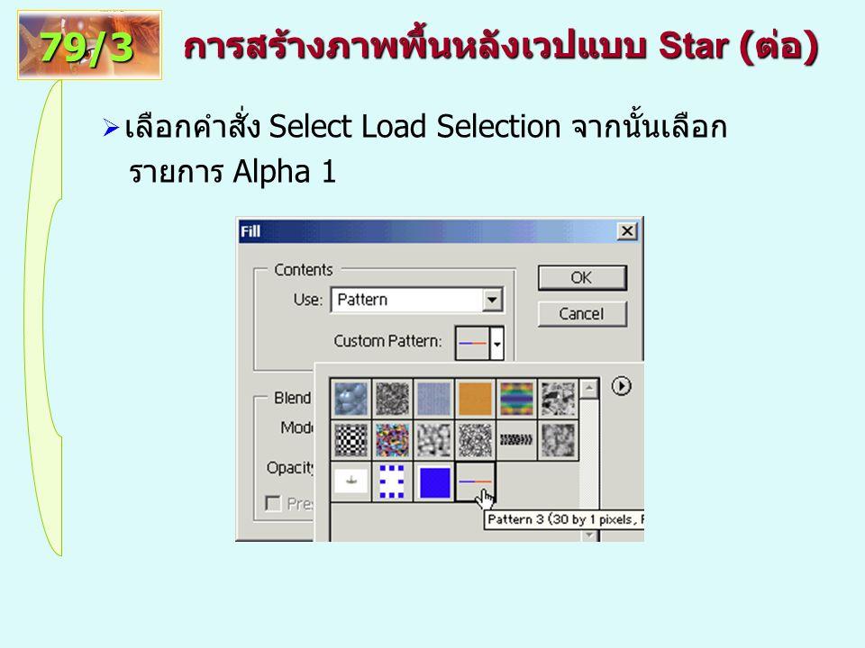 การสร้างภาพพื้นหลังเวปแบบ Star ( ต่อ ) 79/3  เลือกคำสั่ง Select Load Selection จากนั้นเลือก รายการ Alpha 1