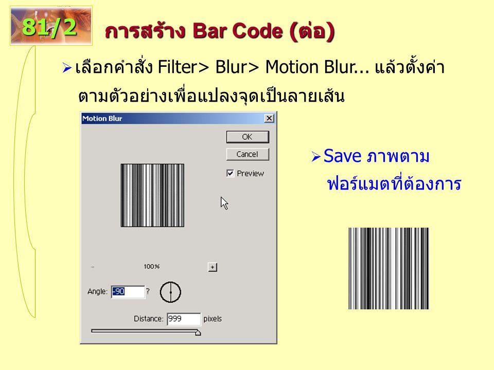 การสร้าง Bar Code ( ต่อ ) 81/2  เลือกคำสั่ง Filter> Blur> Motion Blur...