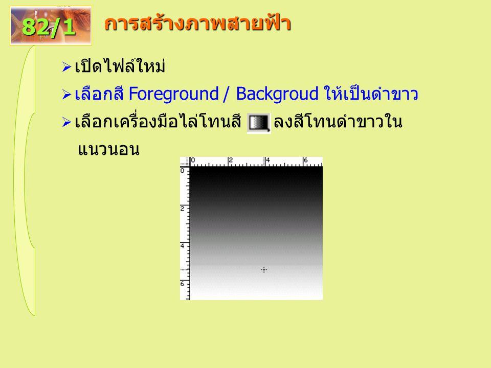 การสร้างภาพสายฟ้า 82/1  เปิดไฟล์ใหม่  เลือกสี Foreground / Backgroud ให้เป็นดำขาว  เลือกเครื่องมือไล่โทนสี ลงสีโทนดำขาวใน แนวนอน