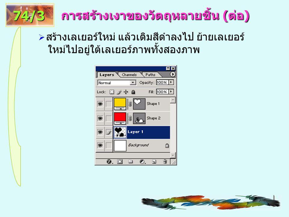 ภาพวงกลมสามมิติ (ต่อ) 94/3  เติมสีให้วงกลมด้วยคำสั่ง Image> Adjustment> Hue & Saturation ตัวอย่างภาพที่ได้