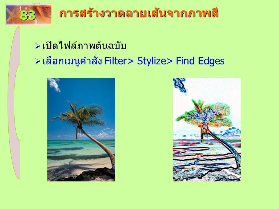 การสร้างวาดลายเส้นจากภาพสี 83  เปิดไฟล์ภาพต้นฉบับ  เลือกเมนูคำสั่ง Filter> Stylize> Find Edges