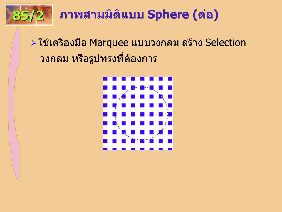 ภาพสามมิติแบบ Sphere (ต่อ) 85/2  ใช้เครื่องมือ Marquee แบบวงกลม สร้าง Selection วงกลม หรือรูปทรงที่ต้องการ
