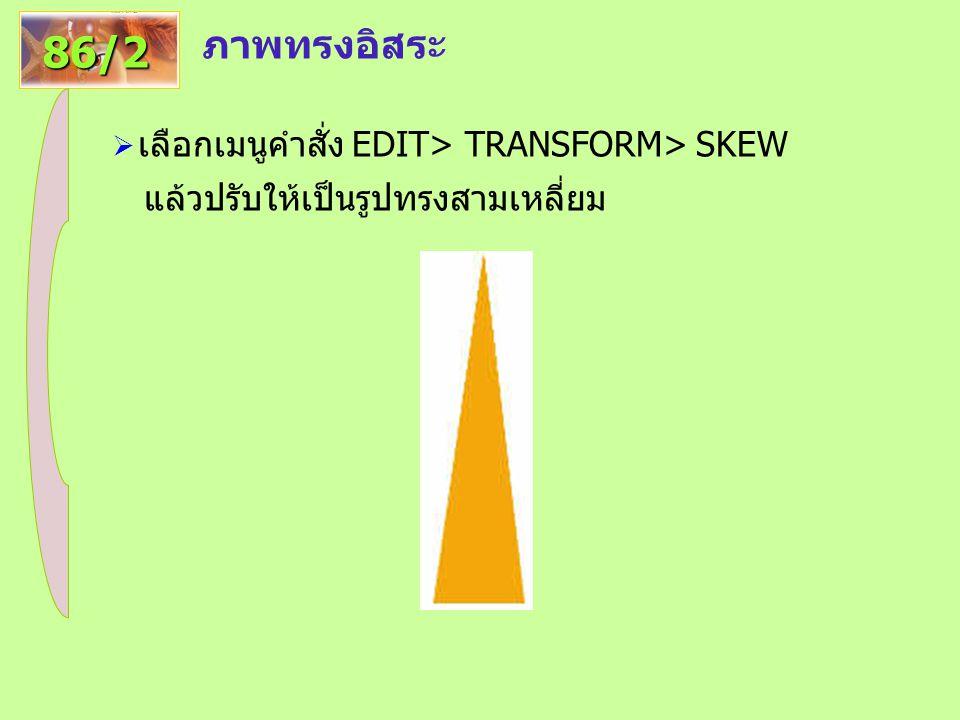 ภาพทรงอิสระ 86/2  เลือกเมนูคำสั่ง EDIT> TRANSFORM> SKEW แล้วปรับให้เป็นรูปทรงสามเหลี่ยม