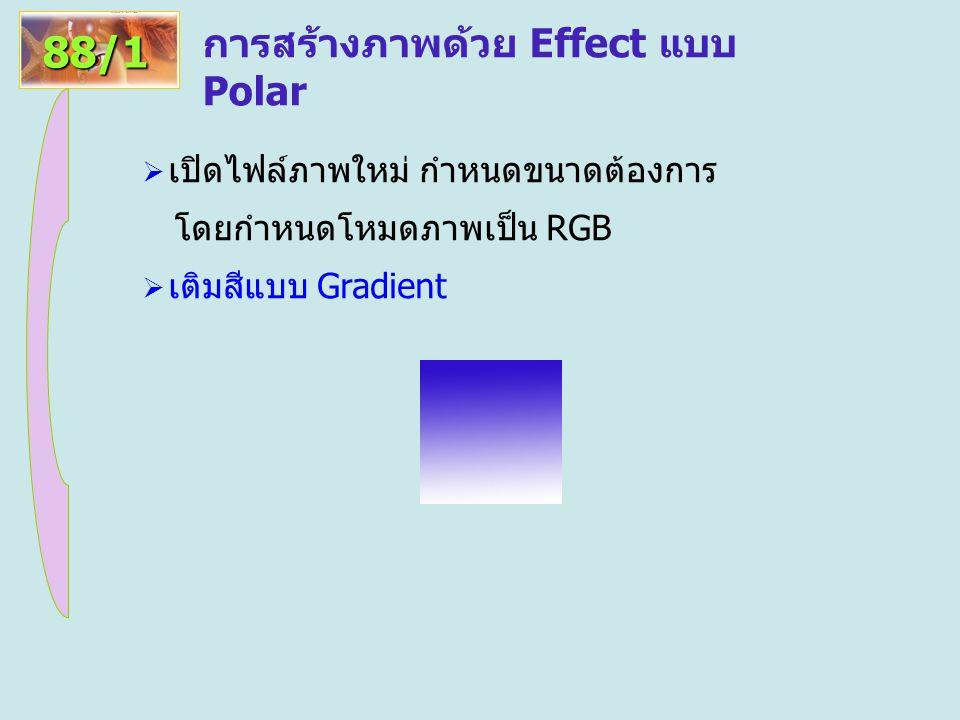 การสร้างภาพด้วย Effect แบบ Polar 88/1  เปิดไฟล์ภาพใหม่ กำหนดขนาดต้องการ โดยกำหนดโหมดภาพเป็น RGB  เติมสีแบบ Gradient