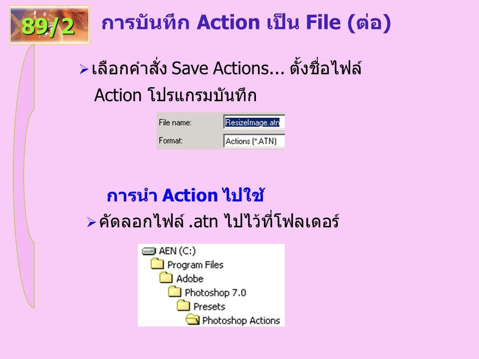 การบันทึก Action เป็น File (ต่อ) 89/2  เลือกคำสั่ง Save Actions...