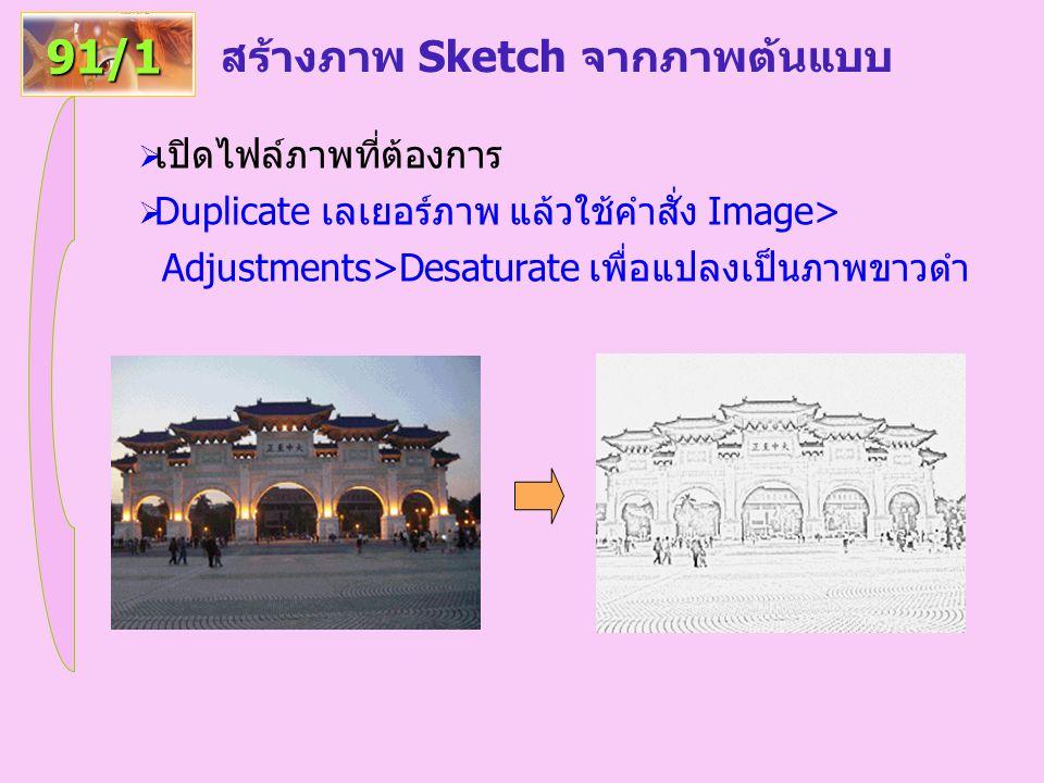 สร้างภาพ Sketch จากภาพต้นแบบ 91/1  เปิดไฟล์ภาพที่ต้องการ  Duplicate เลเยอร์ภาพ แล้วใช้คำสั่ง Image> Adjustments>Desaturate เพื่อแปลงเป็นภาพขาวดำ