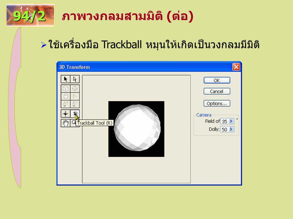 ภาพวงกลมสามมิติ (ต่อ) 94/2  ใช้เครื่องมือ Trackball หมุนให้เกิดเป็นวงกลมมีมิติ