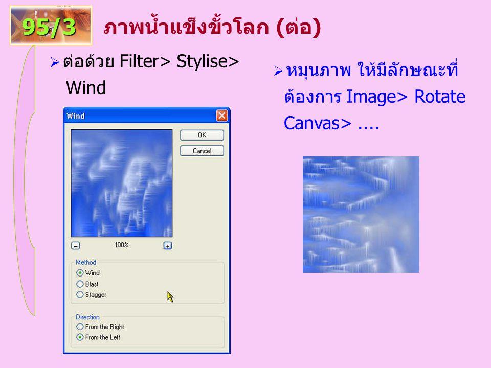 ภาพน้ำแข็งขั้วโลก (ต่อ) 95/3  ต่อด้วย Filter> Stylise> Wind  หมุนภาพ ให้มีลักษณะที่ ต้องการ Image> Rotate Canvas>....