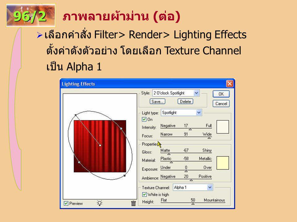 ภาพลายผ้าม่าน (ต่อ) 96/2  เลือกคำสั่ง Filter> Render> Lighting Effects ตั้งค่าดังตัวอย่าง โดยเลือก Texture Channel เป็น Alpha 1