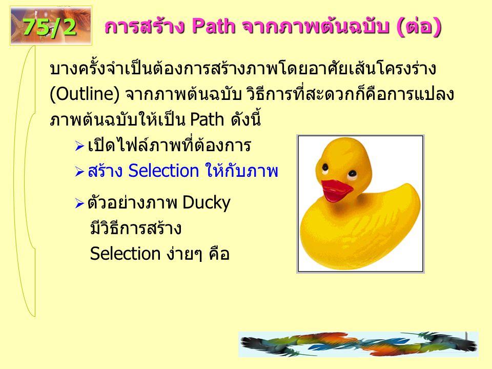 การปรับหมุนภาพ ( ต่อ ) 77/4  จะปรากฏรายการ Action ตามที่กำหนด  เมื่อต้องการปรับแต่งภาพ อื่น ก็เพียงแต่เปิดไฟล์ ภาพนั้นๆ แล้วคลิกเลือก รายการ Action ที่ต้องการ จากนั้นคลิกปุ่ม Play selection โปรแกรมจะ ทำการปรับภาพตามค่า ของ Action ที่กำหนดโดย อัตโนมัติ