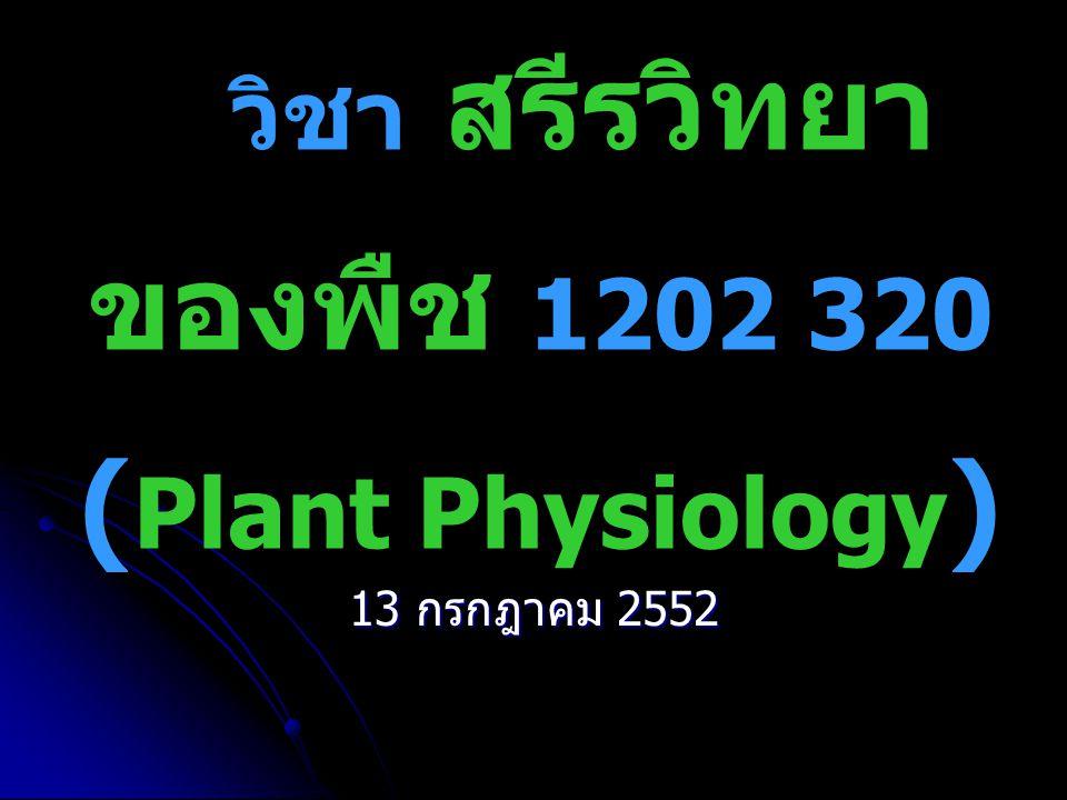 วิชา สรีรวิทยา ของพืช 1202 320 ( Plant Physiology ) 13 กรกฎาคม 2552