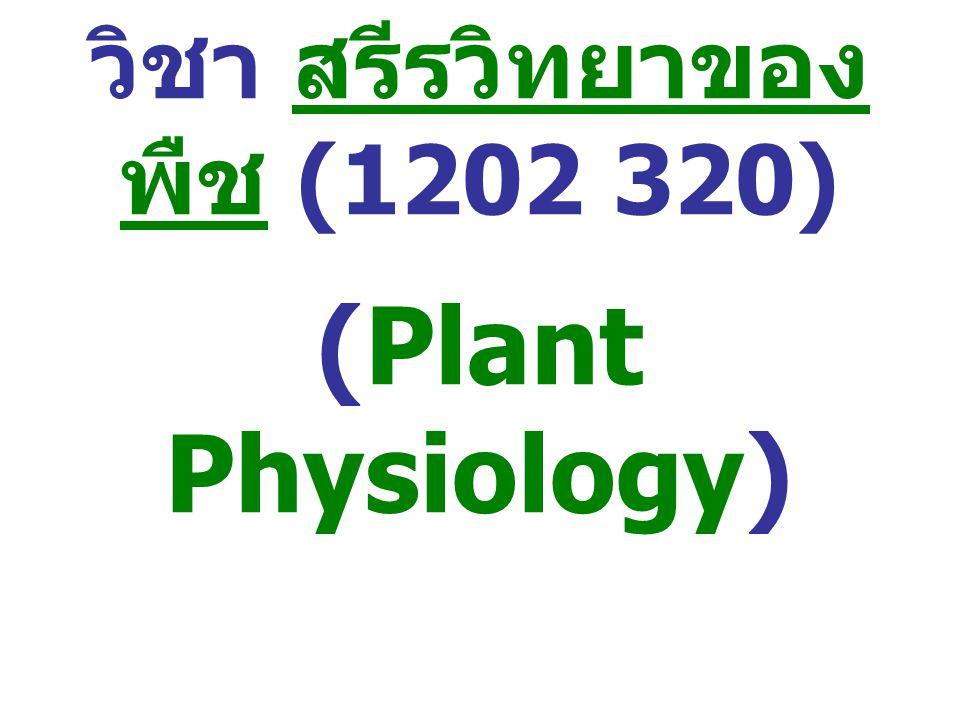 วิชา สรีรวิทยาของ พืช (1202 320) (Plant Physiology) วันที่ 8 มิถุนายน 2552