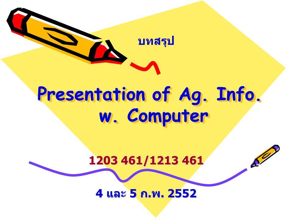 Presentation of Ag. Info. w. Computer 1203 461/1213 461 4 และ 5 ก.พ. 2552 บทสรุป
