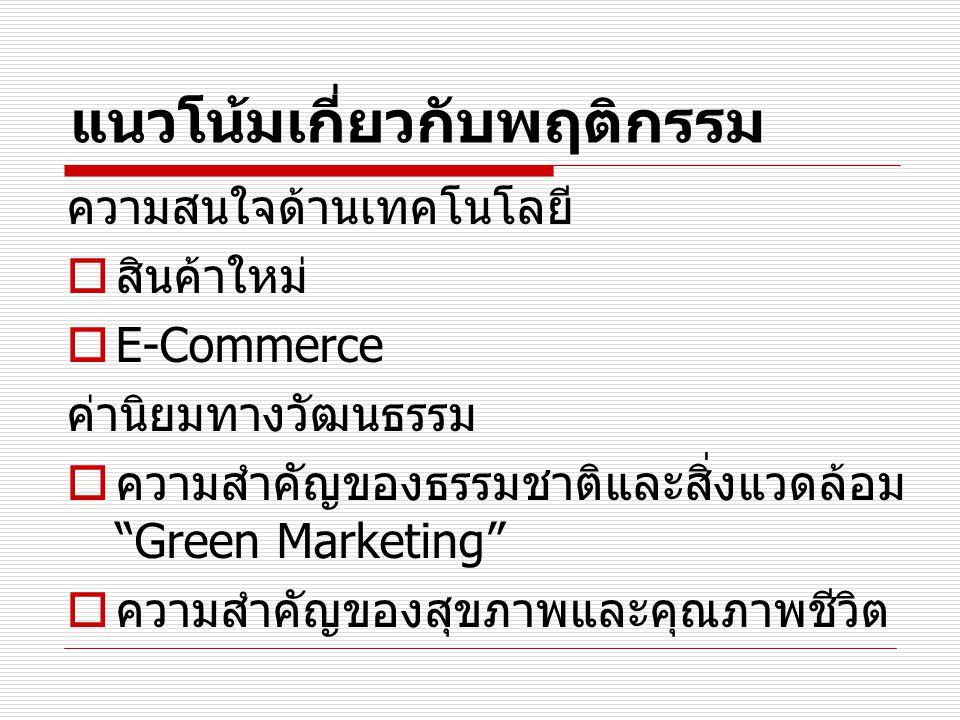 """แนวโน้มเกี่ยวกับพฤติกรรม ความสนใจด้านเทคโนโลยี  สินค้าใหม่  E-Commerce ค่านิยมทางวัฒนธรรม  ความสำคัญของธรรมชาติและสิ่งแวดล้อม """"Green Marketing""""  ค"""