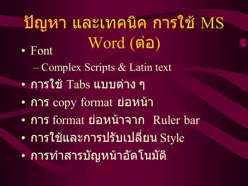 ปัญหา และเทคนิค การใช้ MS Word ( ต่อ ) Font –Complex Scripts & Latin text การใช้ Tabs แบบต่าง ๆ การ copy format ย่อหน้า การ format ย่อหน้าจาก Ruler ba