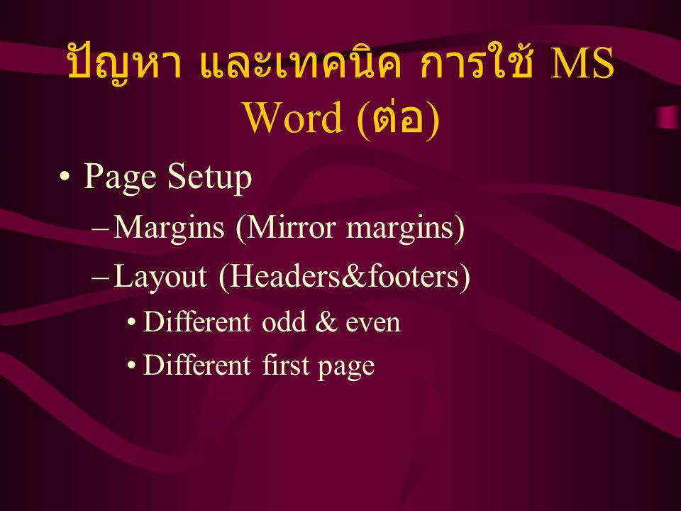 ปัญหา และเทคนิค การใช้ MS Word ( ต่อ ) ต้นแบบเอกสาร (Template) –Normal.dot (Blank Template) –MS Word Template –User Defined Template การสร้าง Template –Save As: Document Template