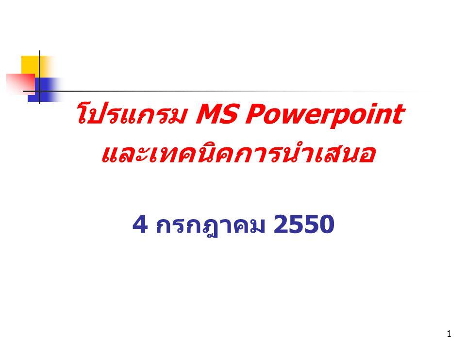 1 4 กรกฎาคม 2550 โปรแกรม MS Powerpoint และเทคนิคการนำเสนอ