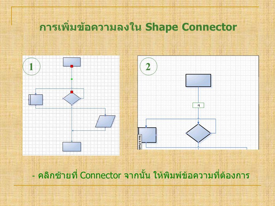 การเพิ่มข้อความลงใน Shape Connector 12 ‐ คลิกซ้ายที่ Connector จากนั้น ให้พิมพ์ข้อความที่ต้องการ