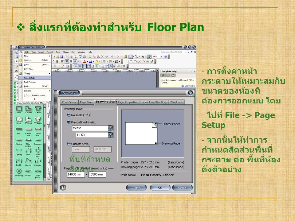  สิ่งแรกที่ต้องทำสำหรับ Floor Plan ‐ การตั้งค่าหน้า กระดาษให้เหมาะสมกับ ขนาดของห้องที่ ต้องการออกแบบ โดย ‐ ไปที่ File -> Page Setup ‐ จากนั้นให้ทำการ