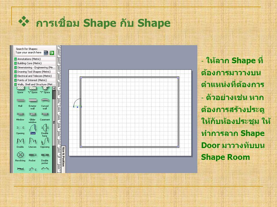  การเชื่อม Shape กับ Shape ‐ ให้ลาก Shape ที่ ต้องการมาวางบน ตำแหน่งที่ต้องการ ‐ ตัวอย่างเช่น หาก ต้องการสร้างประตู ให้กับห้องประชุม ให้ ทำการลาก Sha