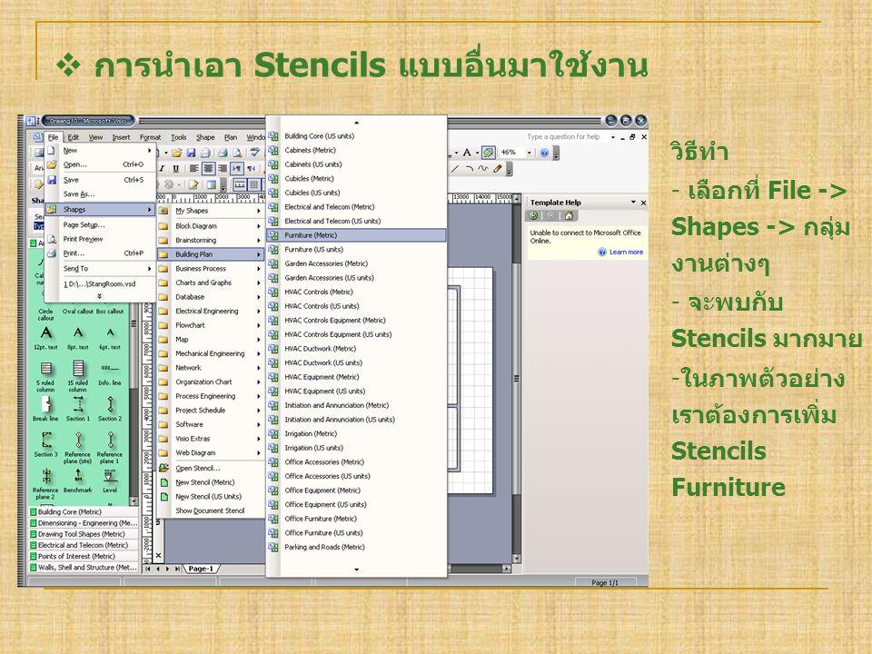  การนำเอา Stencils แบบอื่นมาใช้งาน วิธีทำ - เลือกที่ File -> Shapes -> กลุ่ม งานต่างๆ - จะพบกับ Stencils มากมาย -ในภาพตัวอย่าง เราต้องการเพิ่ม Stenci