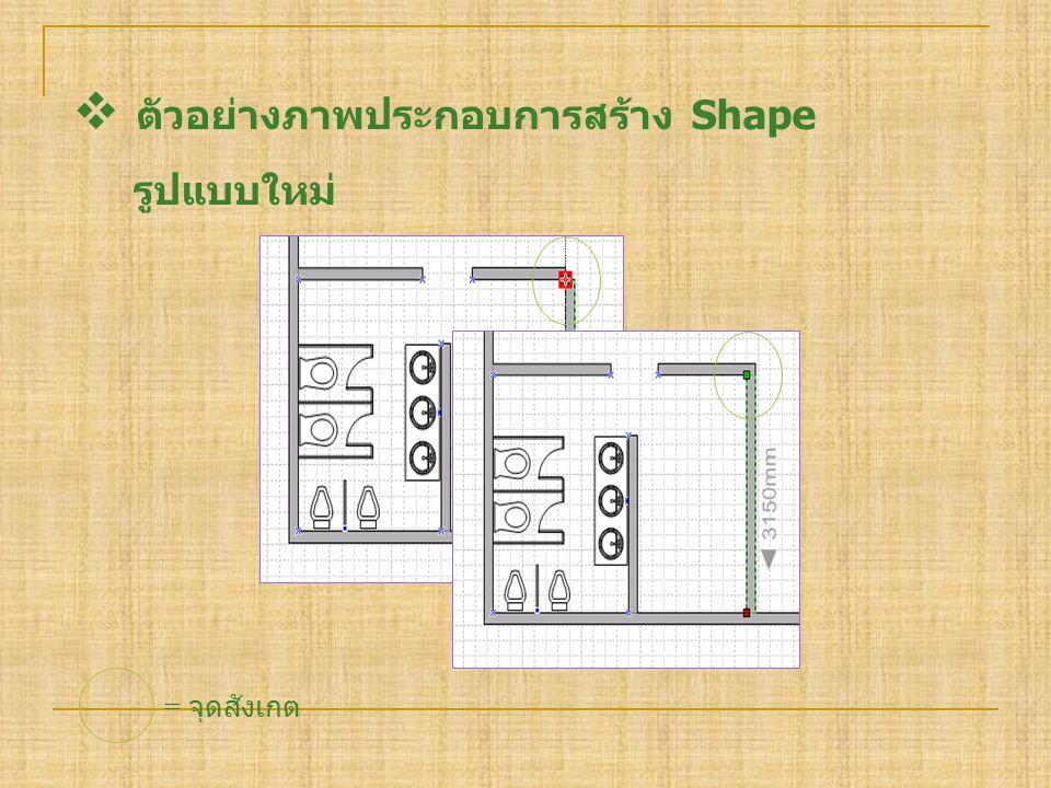 = จุดสังเกต  ตัวอย่างภาพประกอบการสร้าง Shape รูปแบบใหม่