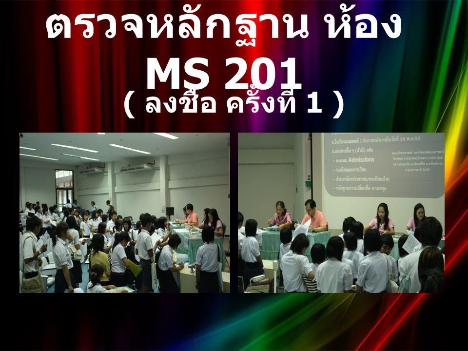 ห้องรอสอบสัมภาษณ์ MS 205-6 รับคำแนะนำจากรุ่นพี่คณะบริหาร ศาสตร์ แนวทางในการตอบคำถาม ในการ สัมภาษณ์