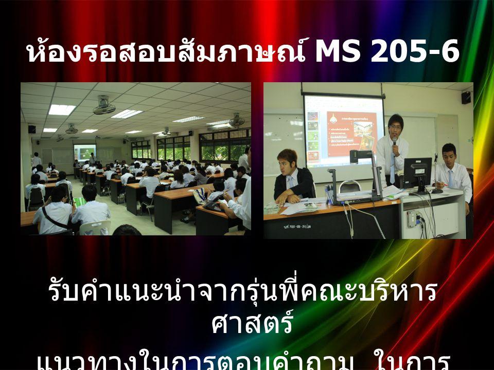 เข้าสอบสัมภาษณ์ ห้อง MS 109 : สาขาวิชาการบัญชี ห้อง MS 111 : สาขาวิชาการจัดการ อุตสาหกรรมบริการ ห้อง MS 111 : สาขาวิชาระบบสารสนเทศเพื่อ การจัดการ ห้อง MS 109 : สาขาวิชาการเงินและการ ธนาคาร ห้อง MS 111 : สาขาวิชาการจัดการทั่วไป, การตลาด, เศรษฐกิจพอเพียง ห้อง MS 117 : สาขาวิชาการจัดการธุรกิจ ระหว่างประเทศ ( ลงชื่อ ครั้งที่ 2 )