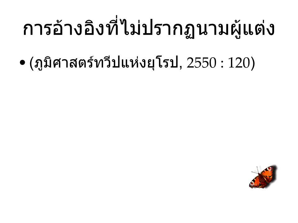 การอ้างอิงเอกสารที่อ้างอิงถึงใน เอกสารอื่น ( สมเด็จกรมพระยาดำรงราชานุภาพ, 2495 : 110 อ้างถึงใน แม้นมาส ชวลิต, 2509 : 38)