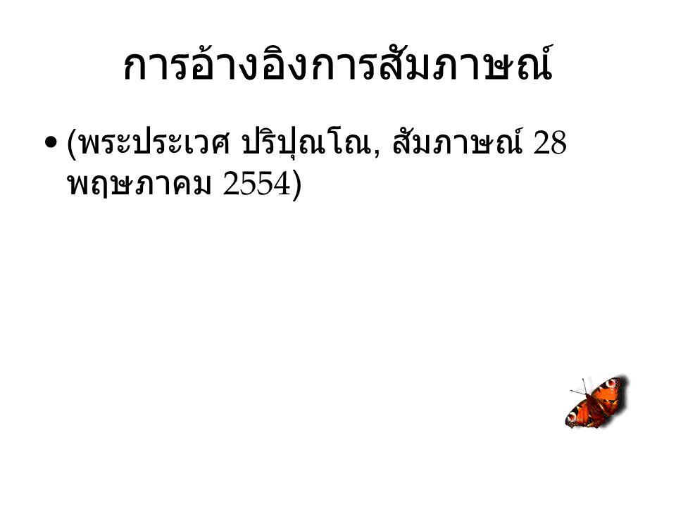การอ้างอิงการสัมภาษณ์ ( พระประเวศ ปริปุณโณ, สัมภาษณ์ 28 พฤษภาคม 2554)