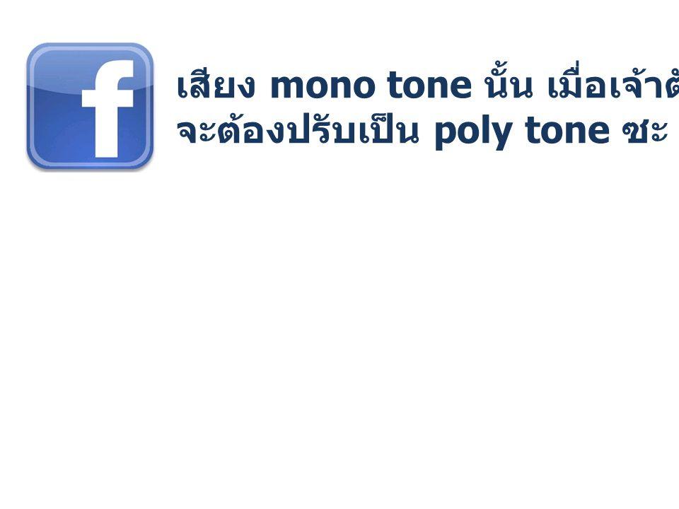 เสียง mono tone นั้น เมื่อเจ้าตัวรู้แล้ว จะต้องปรับเป็น poly tone ซะ