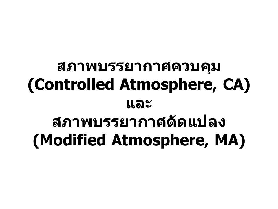 สภาพบรรยากาศควบคุม (Controlled Atmosphere, CA) และ สภาพบรรยากาศดัดแปลง (Modified Atmosphere, MA)