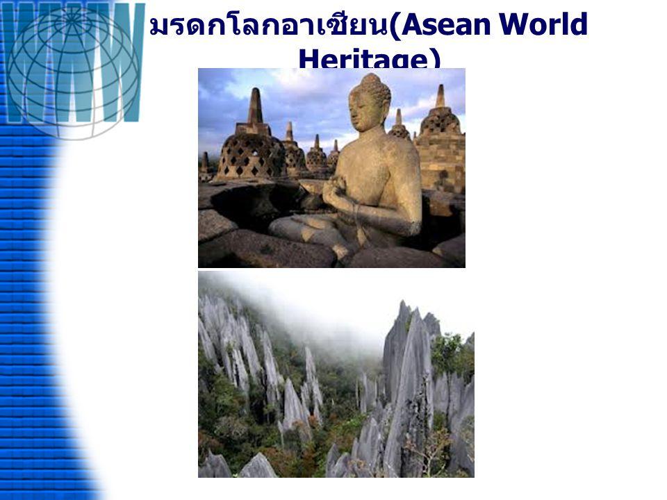 มรดกโลกอาเซียน 1. แหล่งโบราณคดีบ้านเชียง ประเทศไทย