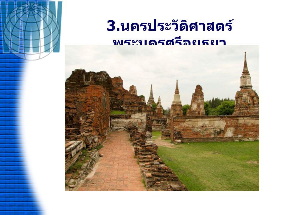 4. เมืองประวัติศาสตร์สุโขทัย และ เมืองบริวาร