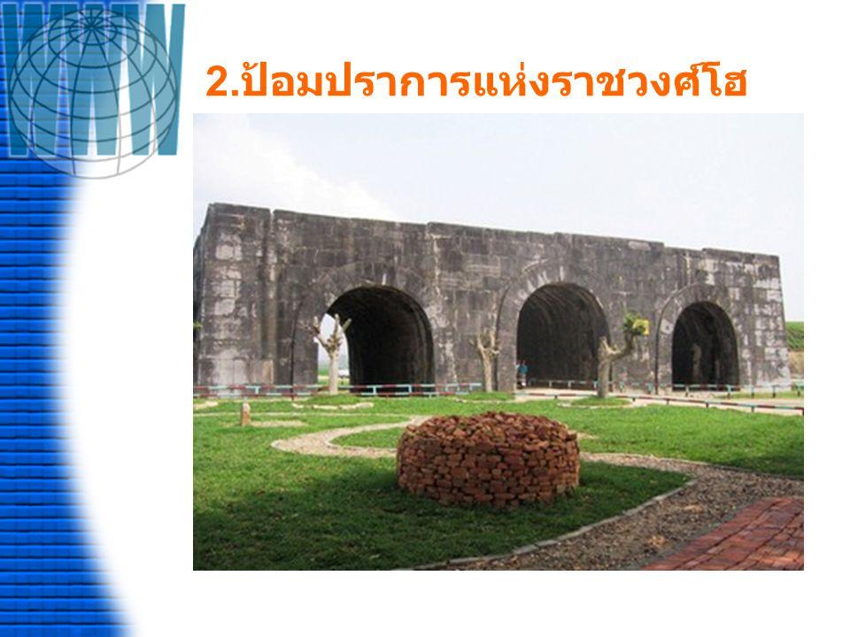 3. โบราณสถานแห่งเมืองเว้