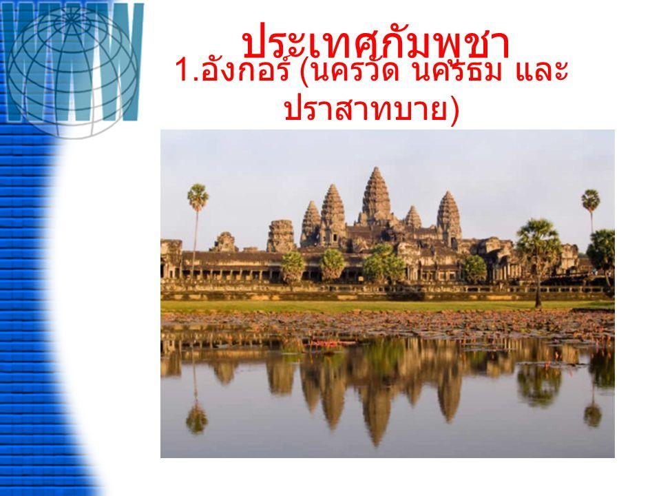 2. ปราสาทพระวิหาร