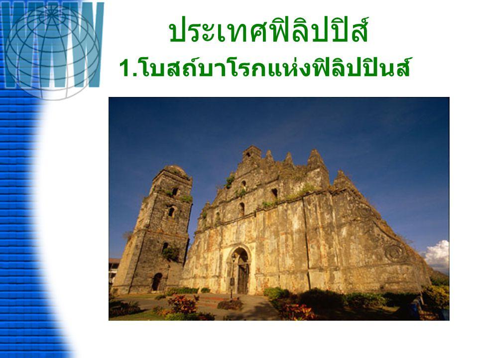 2. นครประวัติศาสตร์วีกัน แห่ง ฟิลิปปินส์