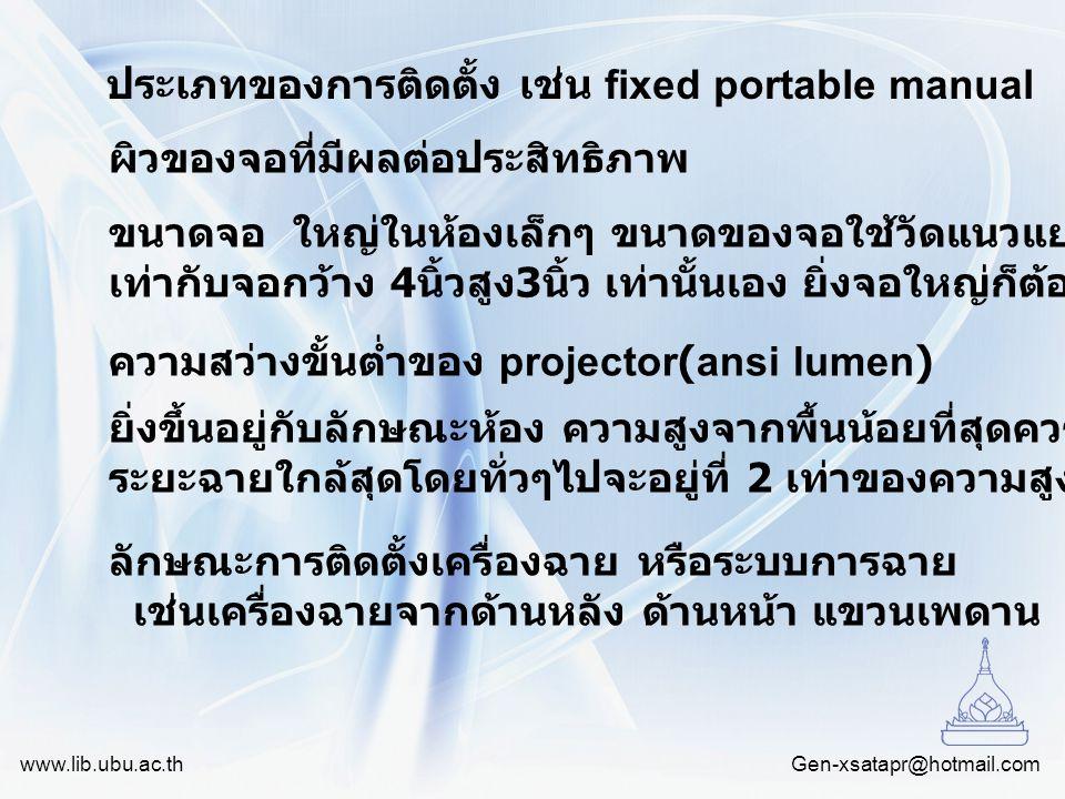 Gen-xsatapr@hotmail.com www.lib.ubu.ac.th ประเภทของการติดตั้ง เช่น fixed portable manual ผิวของจอที่มีผลต่อประสิทธิภาพ ขนาดจอ ใหญ่ในห้องเล็กๆ ขนาดของจ