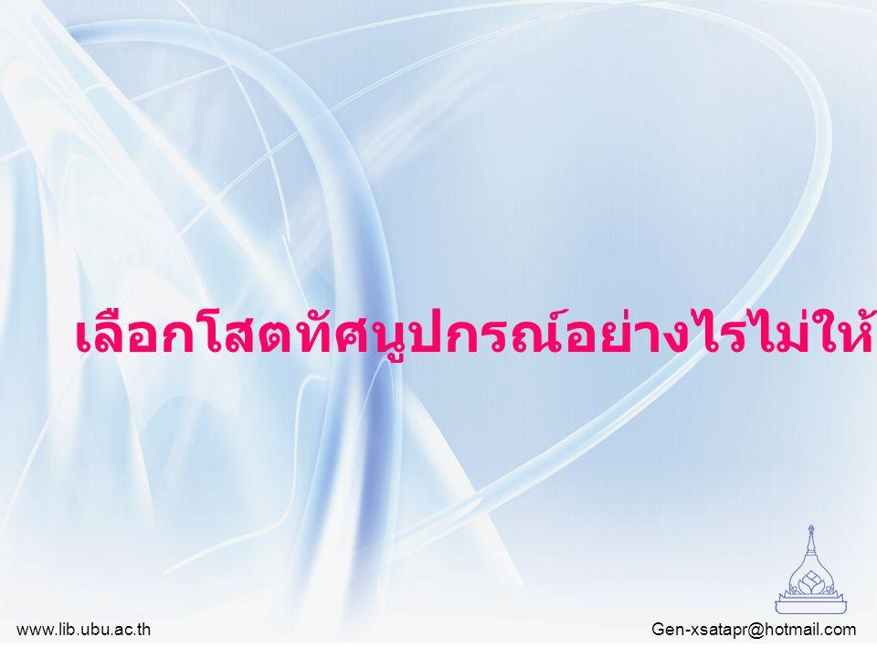 ขอบข่ายของการนำเสนอในวันนี้ Gen-xsatapr@hotmail.com * สภาพปัญหาที่มักจะเกิดขึ้น * การเลือก * โสตทัศนูปกรณ์ - เครื่องฉาย ( ระบบภาพ ) - เครื่องเสียง ( ระบบเสียง ) www.lib.ubu.ac.th