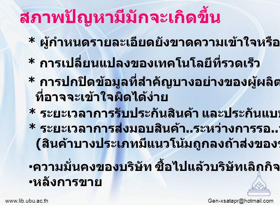 สภาพปัญหามีมักจะเกิดขึ้น Gen-xsatapr@hotmail.com * ผู้กำหนดรายละเอียดยังขาดความเข้าใจหรือรายละเอียด * การเปลี่ยนแปลงของเทคโนโลยีที่รวดเร็ว * การปกปิดข