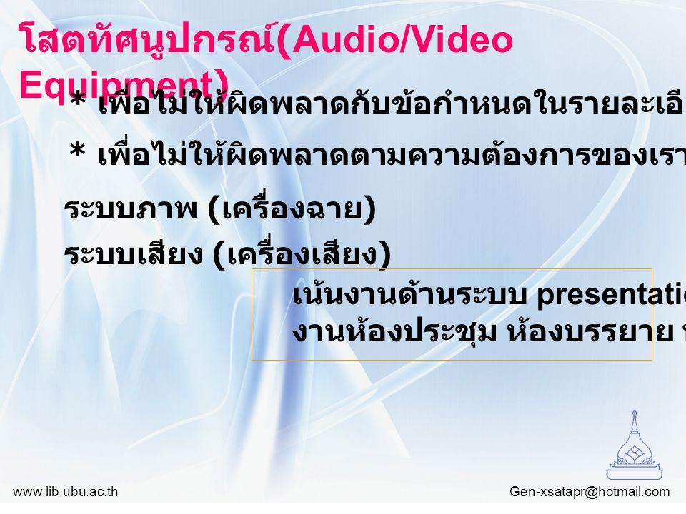 Gen-xsatapr@hotmail.com ระบบภาพ ( เครื่องฉาย ) www.lib.ubu.ac.th จอรับภาพ เครื่องฉาย เครื่องเสียง สื่อการนำเสนอ
