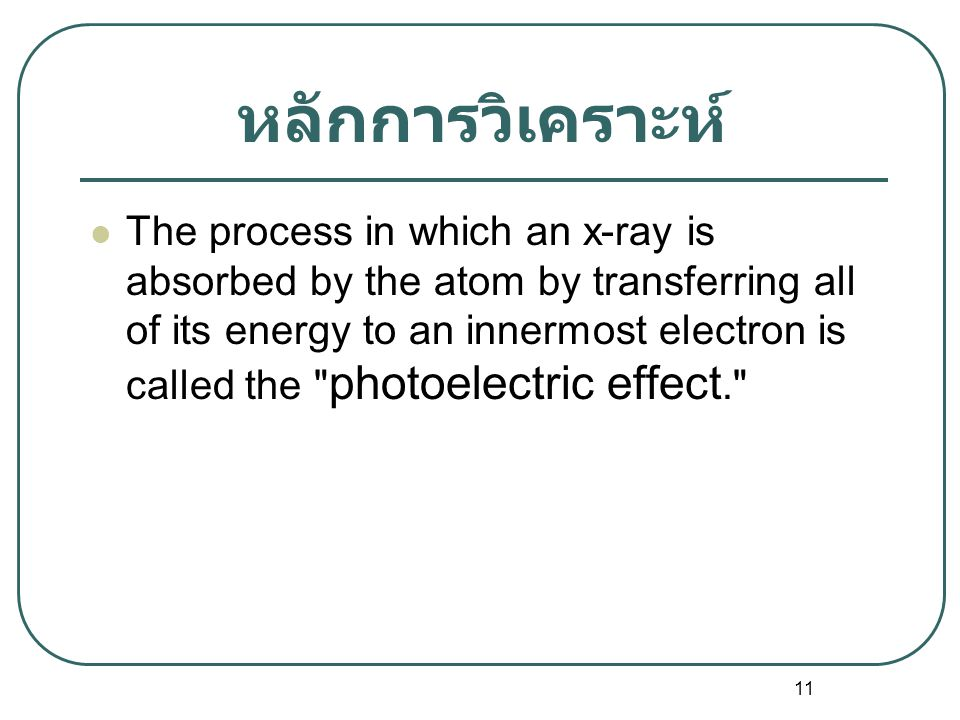 11 The process in which an x-ray is absorbed by the atom by transferring all of its energy to an innermost electron is called the