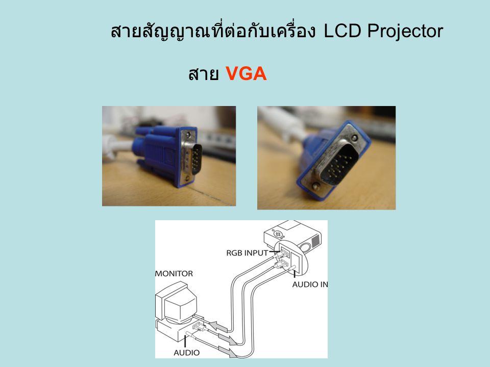 สายสัญญาณที่ต่อกับเครื่อง LCD Projector สาย VGA