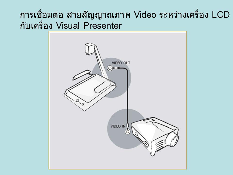 การเชื่อมต่อ สายสัญญาณภาพ Video ระหว่างเครื่อง LCD Projector กับเครื่อง Visual Presenter