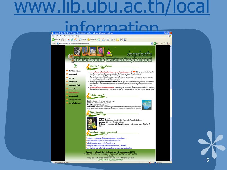 5 www.lib.ubu.ac.th/local information