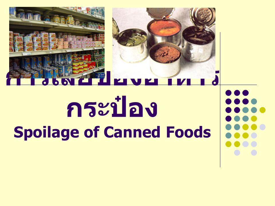 มักเป็นปัญหากับอาหารกระป๋อง - Home canned foods - Leakage - ใช้เวลาและอุณหภูมิในการฆ่าเชื้อไม่ เหมาะสม - ไล่อากาศไม่หมด